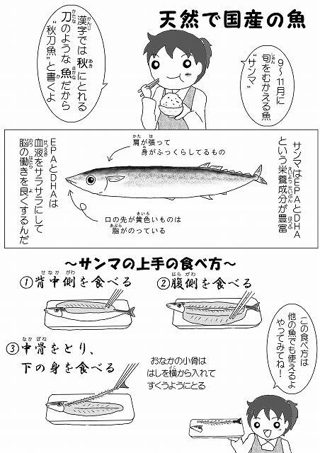 天然で国産の魚