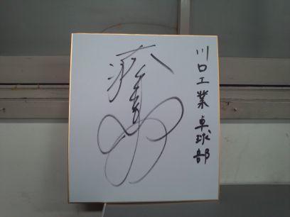 藤井寛子さんのサイン